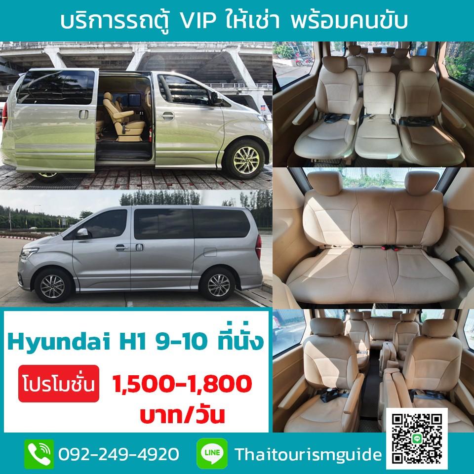 บริการเช่ารถ Hyundai H1 พร้อมคนขับ | เช่ารถตู้ Hyundai H1 ราคาสุดประหยัด ราคาเริ่มต้น 1,500 - 1,800 บาท